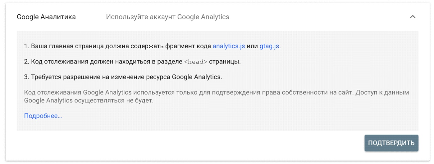 Привязка Google Analytics